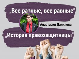 История правозащитницы. Анастасия Данилова, исполнительная директорка Центра Информации ГЕНДЕРДОК-М